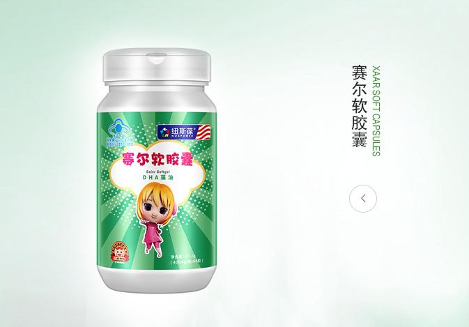 賽爾軟膠囊(DHA藻油)
