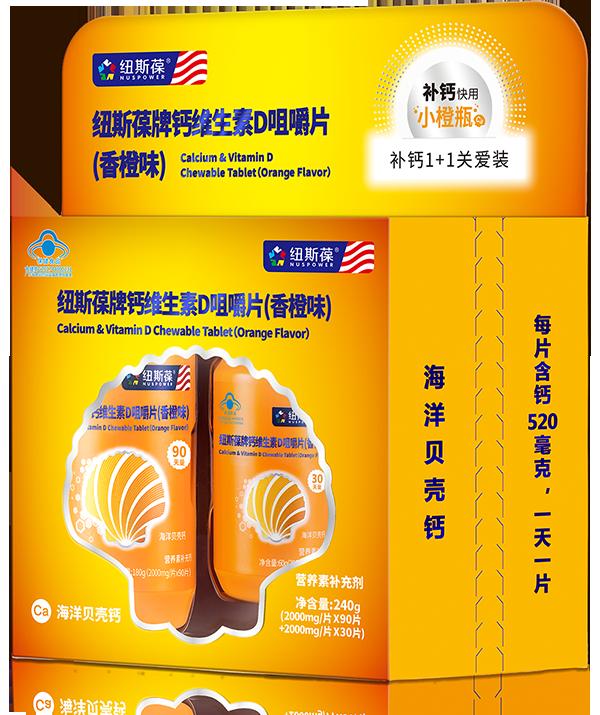 鈣維生素D咀嚼片(香橙味)